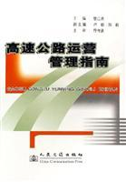 highway operation and management guide(Chinese Edition): ZHU BIAN CENG JIANG HONG