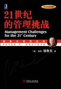 management: mission. responsibility. Practice (responsibility articles)(Chinese Edition): BEN ...