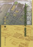 Harmony and Innovation(Chinese Edition): CHOU BAO XING ZHU
