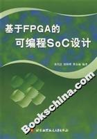 programmable FPGA-based SoC design(Chinese Edition): DONG DAI JIE.