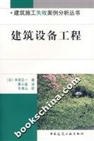 Building Equipment (Building Construction Failure Case Study Series)(Chinese Edition): RI BAN ZE ...
