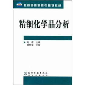 fine chemicals analysis(Chinese Edition): LIU CHUN ZHU BIAN
