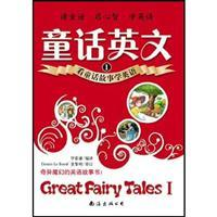 read English fairy tales - funny stories: LUO MU QIAN