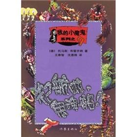 sail you. the ghost ship!(Chinese Edition): DE) BU LEI QI NA