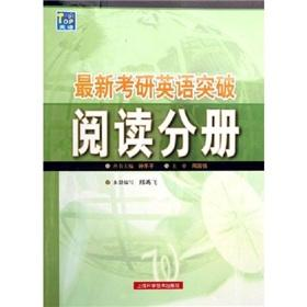 New Directions break(Chinese Edition): BIAN XIE XING HONG FEI