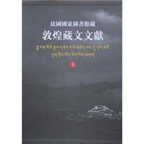 French National Library of Tibetan Manuscripts (1-9)(Chinese Edition): BEN SHE.YI MING