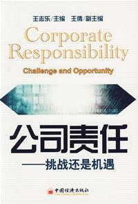 Corporate responsibility(Chinese Edition): WANG ZHI LE