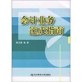 Accounting Business Quick Guide(Chinese Edition): CHEN YU JING BIAN ZHU