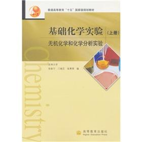 base chemistry experiment - inorganic chemistry and chemical analysis of sub-test (Vol.1): XU JIA ...