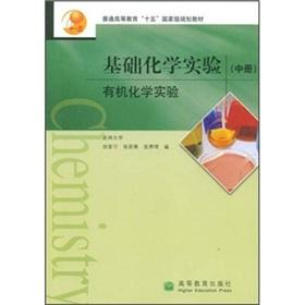 Basic Chemistry Experiments - Chemistry Experiment (Vol.2): XU JIA NING