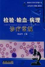 pathology clinic routine blood test(Chinese Edition): HU LI HUA ZHU BIAN
