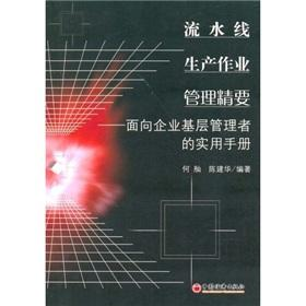 assembly line production operations Management Essentials(Chinese Edition): HE SHAN. CHEN JIAN HUA ...