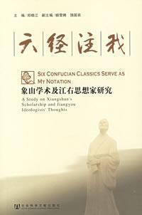 Six confucian classics serve as my notation(Chinese Edition): ZHU BIAN ZHENG XIAO JIANG