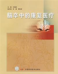 stroke rehabilitation medical(Chinese Edition): BEN SHE.YI MING