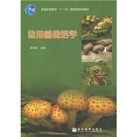 Edible fungi cultivation)(Chinese Edition): LV ZUO ZHOU ZHU BIAN