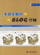 taught you BLOG Marketing(Chinese Edition): ZHI SHUO ZHU