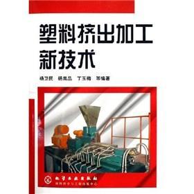 Plastic Extrusion Technology(Chinese Edition): YANG WEI MIN YANG GAO PIN DING YU MEI DENG