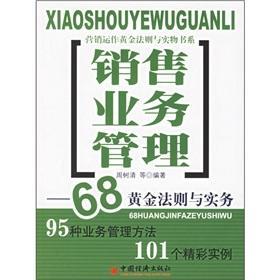 sales management(Chinese Edition): ZHOU SHU QING DENG BIAN ZHU