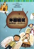 Wish Wizard (Nesbit classic fantasy series)(Chinese Edition): YING YI DI SI NEI SI BI TE ZHU