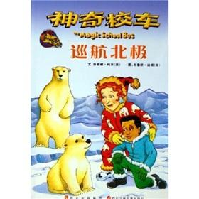 cruise Arctic(Chinese Edition): BEN SHE.YI MING