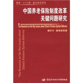The research on the key issues about: MU HUAI ZHONG.