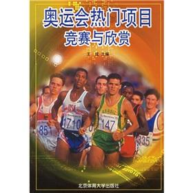 Olympic competition and the appreciation of popular: ZHU BIAN WANG