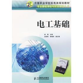 electrical based(Chinese Edition): YU YAN ZHU BIAN