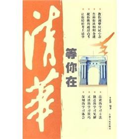 college entrance exam success - so you Tsinghua(Chinese Edition): LI JIA GANG BIAN ZHU