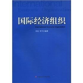 international economic organizations(Chinese Edition): ZHOU RUI LI