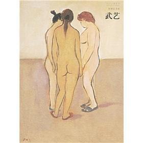 good painter book series: Martial Arts: WU YI HUI