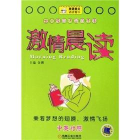 passion Morning Reading(Chinese Edition): ZHU BIAN JIN LI