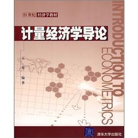 Econometrics Introduction(Chinese Edition): WANG SHENG BIAN ZHU