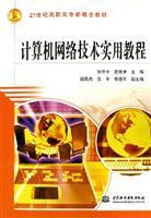 Computer Network Technology Practical Course: ZHANG HUAI ZHONG. YUAN XIAO ZHOU ZHU BIAN