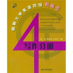 crack the CET New Questions(Chinese Edition): ZHANG ZHENG. JU HONG DA. LI ZHI LING ZHU BIAN