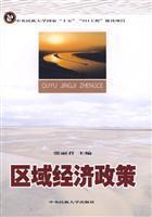 regional economic policies and(Chinese Edition): ZHANG LI JUN