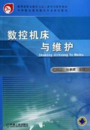 CNC machine tools and maintenance: ZHU BIAN REN JI SAN. SUN CHENG HUI