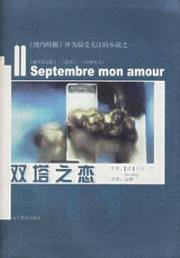 11 septembre mon amour)(Chinese Edition)(Old-Used): FA) LV KE LAN ZHU