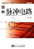 graphic pulse circuit(Chinese Edition): WEI LIN BIAN