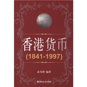 Hong Kong Monetary(Chinese Edition): WU WEI QUN BIAN ZHU