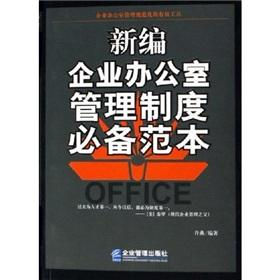 New business office management system must Templates(Chinese Edition): XU YAN BIAN ZHU