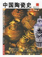 History of Chinese Ceramics (Republic of rare Series)(Chinese Edition): WU REN JING XIN AN CHAO ...