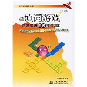 Crosswords for CET - 4 Key vocabularies(Chinese Edition): HU XIU MEI DENG BIAN ZHU