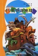 80 days Around the World(Chinese Edition): FA) FAN ER NA ZHU