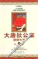 large Tangdi Detective (c) lame leg beggar(Chinese: HE)GAO LUO PEI