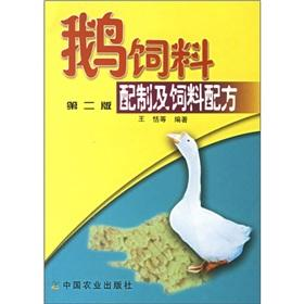 geese feed formulation and feed formulation (Second Edition): WANG TIAN DENG BIAN ZHU