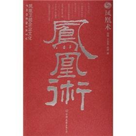 Phoenix technical(Chinese Edition): MAI NAN WANG DUO DUO ZHANG LIN ZHU