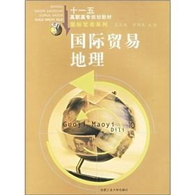 International Trade Geography(Chinese Edition): ZHU BIAN MENG