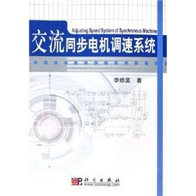 Adjusting soeed system of sync speed lines hronous machine)(Chinese Edition): LI CHONG JIAN ZHU