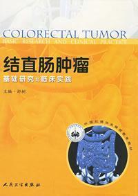 Colorectal tumor basic besearch and clinical practice: ZHU BIAN ZHENG SHU