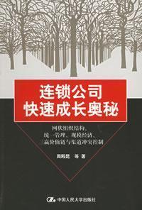 fast-growing chain of company secrets(Chinese Edition): ZHOU DIAN KUN DENG ZHU